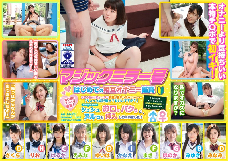 SDMM-036 Cover