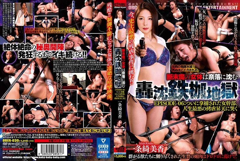 DBER-039 Cover