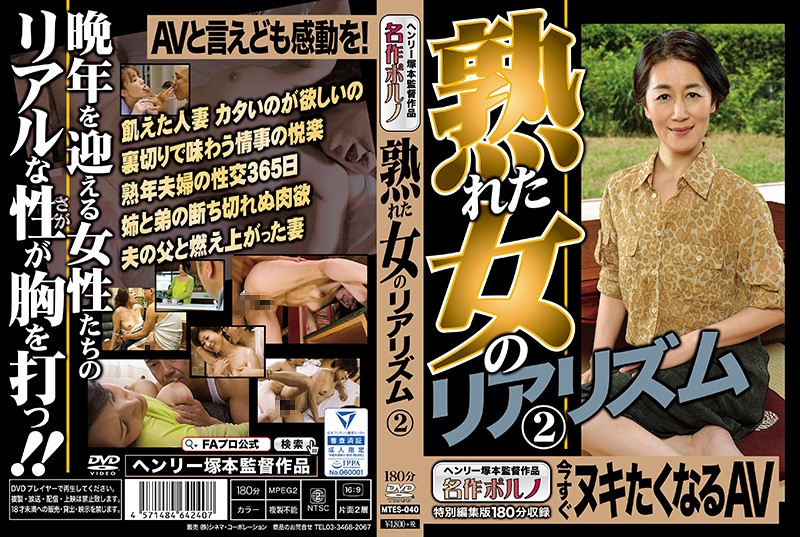 MTES-040 Cover