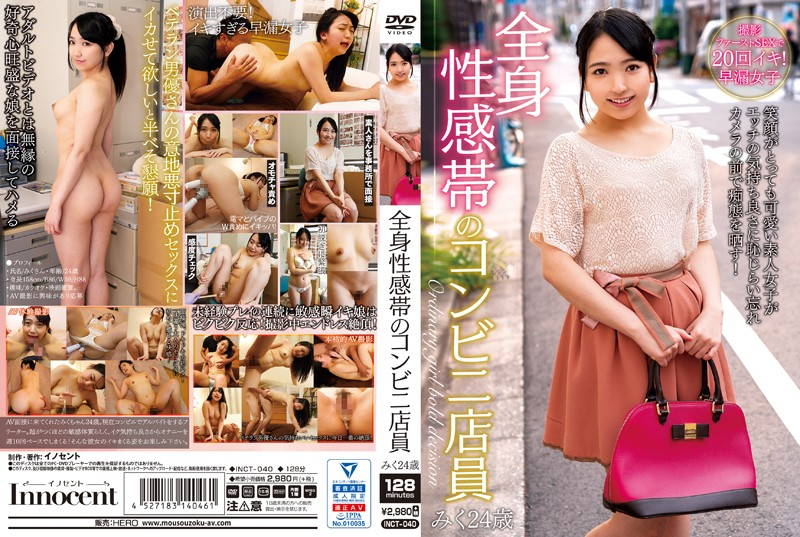 INCT-040 Cover