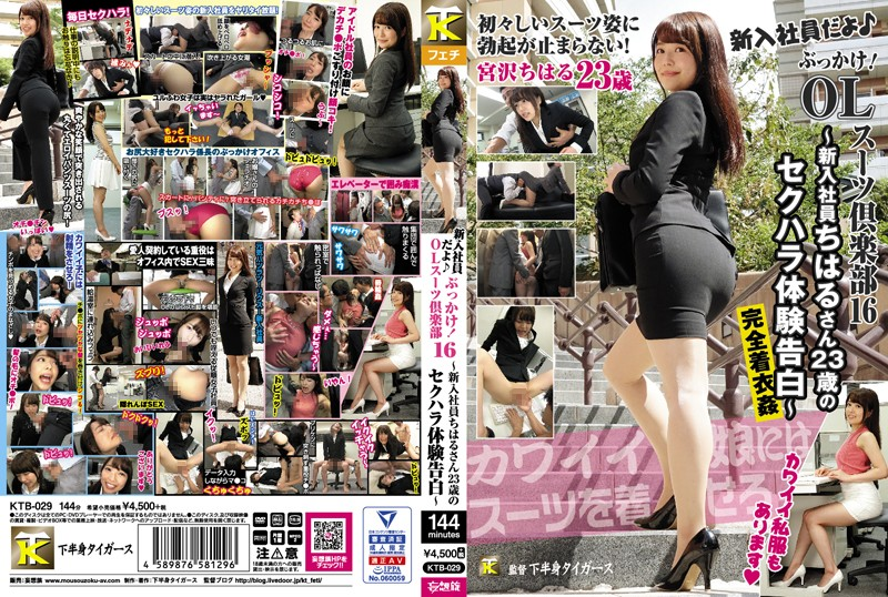 KTB-029 Cover