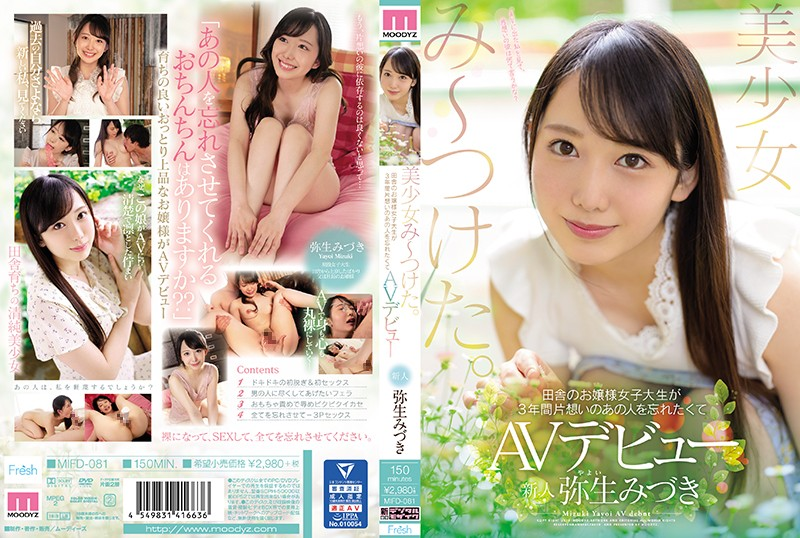 MIFD-081 Cover